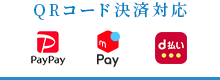 QRコード決済対応(PayPay、OrigamiPay)
